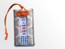 女性の守り神折上稲荷神社 交通安全守り画像
