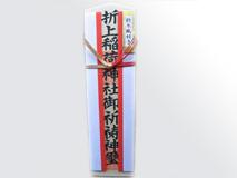女性の守り神折上稲荷神社 御札画像