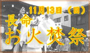 平成28年お火焚祭のイメージ
