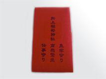 女性の守り神折上稲荷神社 商売繁盛守り画像