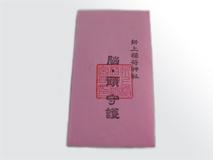 女性の守り神折上稲荷神社 脳守り画像