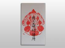女性の守り神折上稲荷神社 ストレス、病気、厄除け守り画像