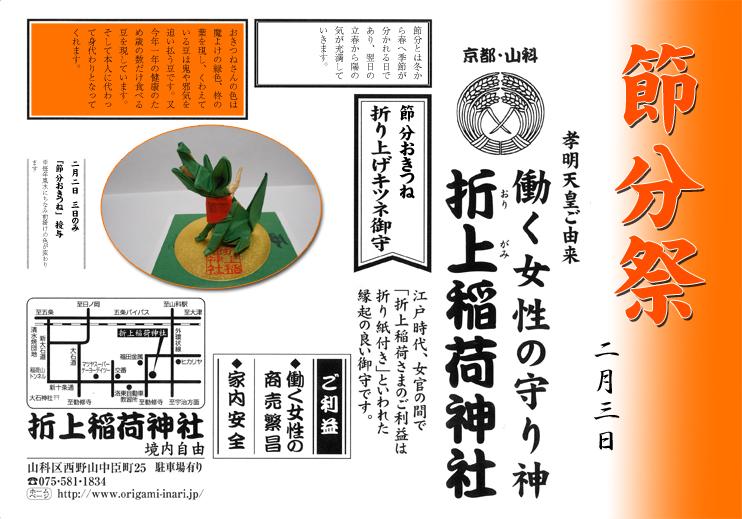 働く女性の守り神 折上稲荷神社節分祭