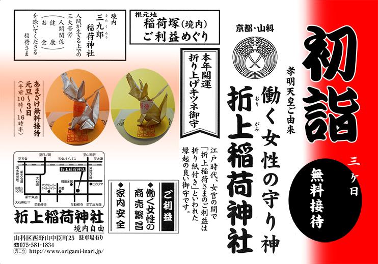 働く女性の守り神折上稲荷神社初詣案内